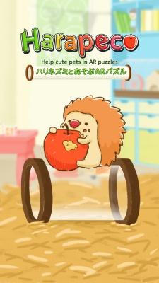 ARでハリネズミと遊ぶ!スマホ用知育パズルゲーム「Harapeco」 が配信開始!