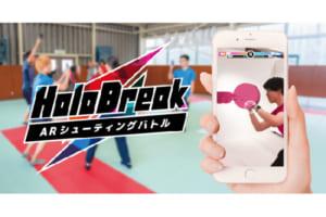 ARシューティングバトル「HoloBreak」の授業で単位認定!筑波大学附属高校の体育選択科目に採択