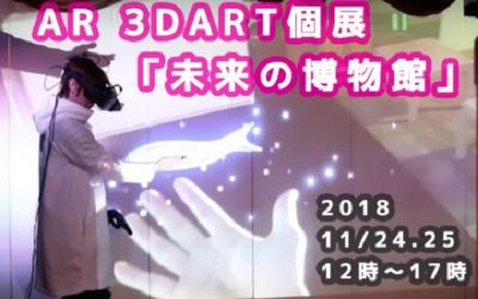 ARアーティストによるARアート展!「未来の博物館」11/24〜25で開催!
