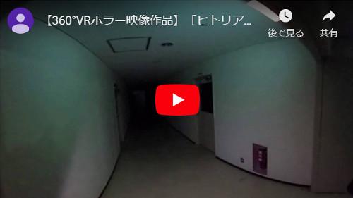 ホラーVR動画「ヒトリアルキ」