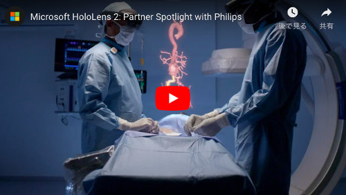 Hololens2医療