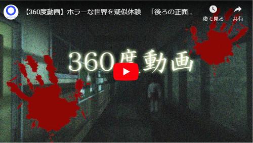 360度ホラーVR動画