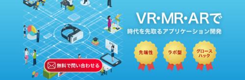 VR制作会社「i-enter corporation」