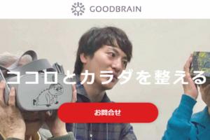 ハコスコがブレインヘルス事業「GoodBrain」始動!高齢者施設でVRレクリエーションを提供
