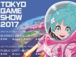 TGS 東京ゲームショウ 2017