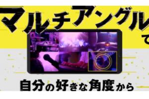 ドコモが「新体感ライブ CONNECT」にて3/18より「8KVRライブ」配信開始!