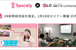VR研修の効果的活用を!スペースリーと日本イーラーニングコンソシアムが「VR研修研究会」を発足
