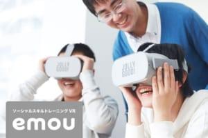 VRで発達障害を支援!ソーシャルスキルのトレーニングができるVRプログラム「emou」開発