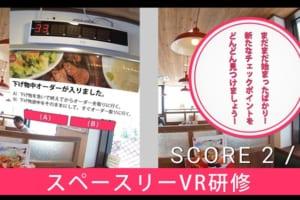 VRで人材研修が可能に!4月よりVR研修サービスが本格的に始動