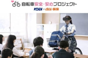 VRでながらスマホを撲滅!KDDIが「自転車ながらスマホを防ぐVR授業キット」を制作
