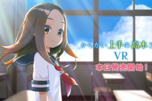VRアニメ「からかい上手の高木さんVR 1学期」Oculusストア&Steamストアで発売開始!
