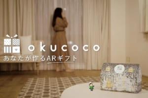 ARメッセージと商品のギフトセット登場!ARギフトサービス『okucoco』リリース