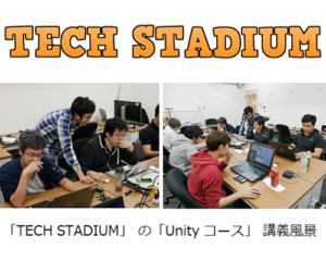 VRエンジニアを育成するコースが「TECH STADIUM」に登場!第1期募集は2/28まで!