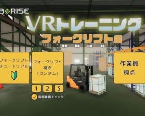 ビーライズ社が「第26回3D&バーチャル リアリティ展」で最新VR製品を展示!