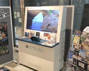 VRで観光情報案内!東京駅の観光インフォメーションセンター「TIC TOKYO」で実証実験開始