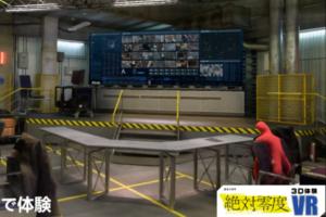 実写立体動画撮影システム「SUPERTRACK」がフジ月9ドラマ『絶対零度』の体験型VRコンテンツに技術協力