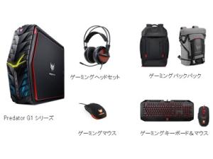 『Predator G1』3モデルとゲーミングアクセサリー 製品画像