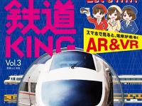 """『鉄道KING』Vol.3、VR&ARで電車が誌面を走る""""読んで見て楽しめる雑誌""""へ進化"""