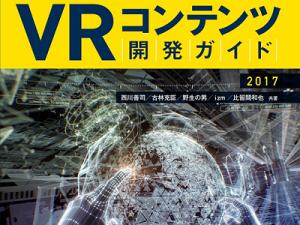 『VRコンテンツ開発ガイド 2017』書影