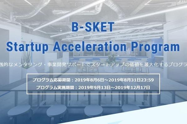 建築VRのジオクリエイツ社がB-SKET支援企業に!VR用SaaS「ToPolog」の開発を加速