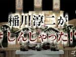公演イメージ画像