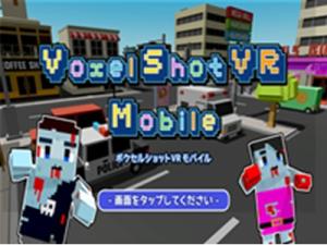 「IDEALENS K2」レンタル品に搭載されるコンテンツ「VoxelShotVR Mobile」タイトル画面