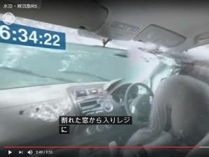 「JAF360度VR動画」車の水没編 スクリーンショット
