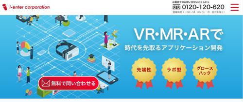 VR不動産制作会社「i-enter」
