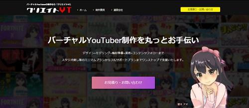 Vtuberの制作・運用サービス『クリエイトVT』7月13日リリース!