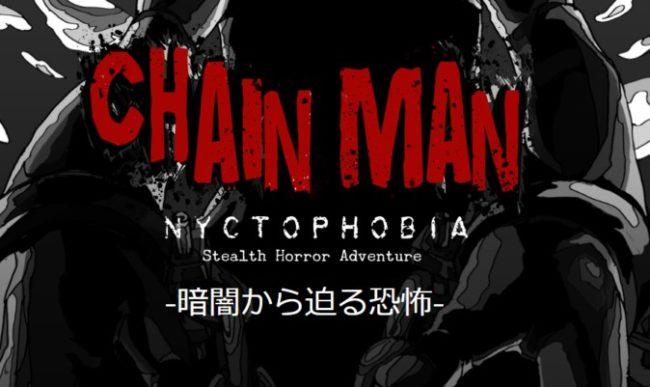 VRステルスホラーゲーム 「CHAINMAN」(体験版)の 体感イベントを開催