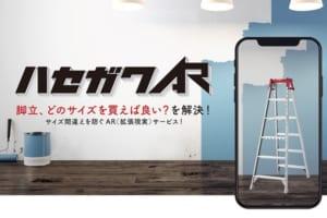 はしご・脚立業界初!「ハセガワ AR」で事前に最適なサイズを確認!