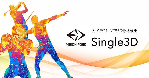 カメラ1つで骨格を検出!3Dで解析するAI骨格検出システム 「VisionPose Single3D」リリース