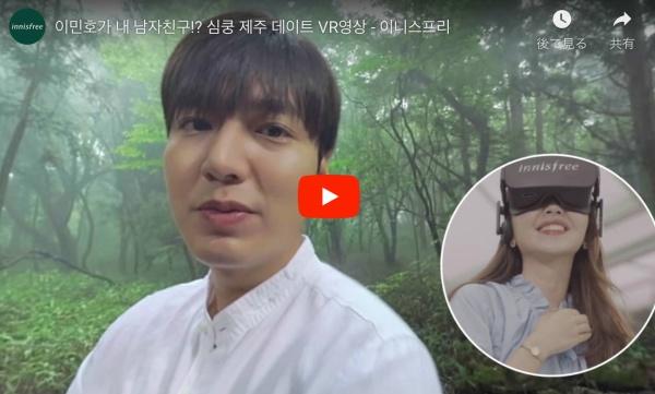 【360°動画】イニスフリー 韓流スターを間近に感じる360°動画