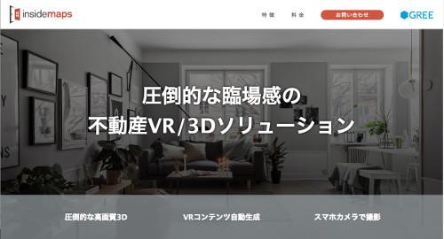 VR不動産制作会社「Inside Map」