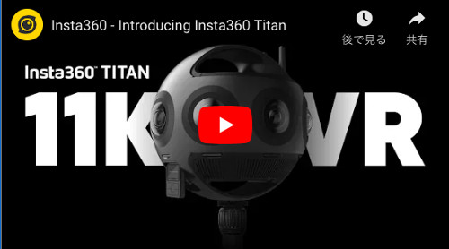 11K超高画質を実現!8つのレンズを持つVRカメラ「Insta360 Titan」予約受付開始!