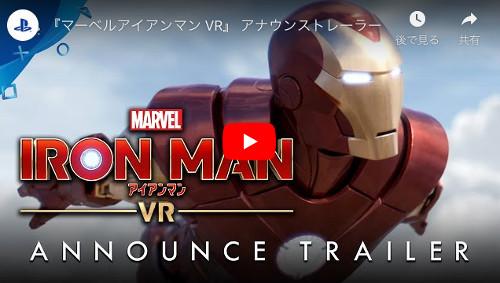 PSVRゲーム「アイアンマンVR」動画