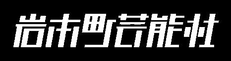 えのぐの所属事務所「岩本町芸能社」