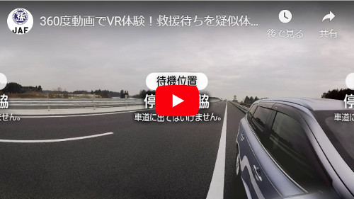 JAF救援待ちのVR動画