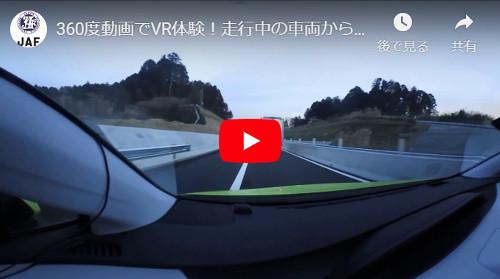JAFの危険回避VR動画