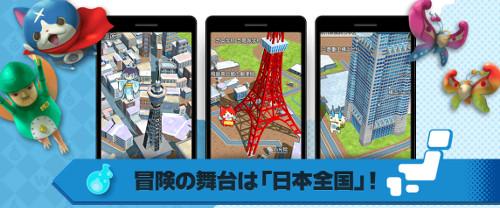 ARゲーム「妖怪ウォッチワールド」は日本が舞台