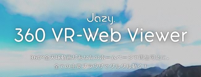 jazy360VR-WEB