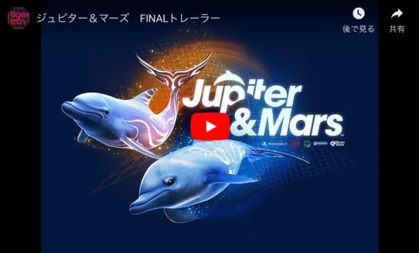 ジュピター&マーズの最終トレイラー