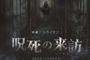 映画「シライサン」の『恐怖』を体験できるVRアトラクションが登場!