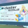 VRサービス「cluster」の歴史とこれから。クラスター社長「加藤直人」氏が語る!