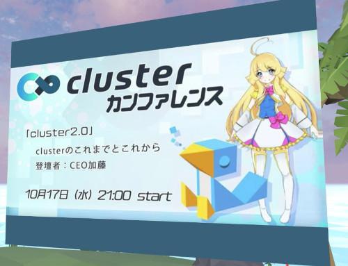 clusterのカンファレンス