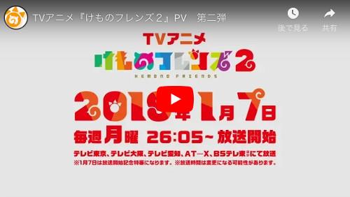けものフレンズ2動画