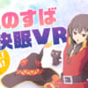 「このすば!」のVRアプリが登場!めぐみんと本格ヨガ体験!