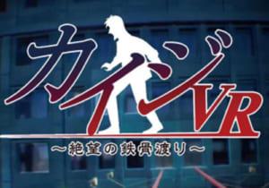 カイジVRがVR PARK TOKYOで体験可能に!東京・渋谷で絶望の鉄骨渡りを体感せよ!