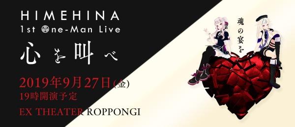 HIMEHINS1st ワンマンライブ「心を叫べ」が9月27日開催
