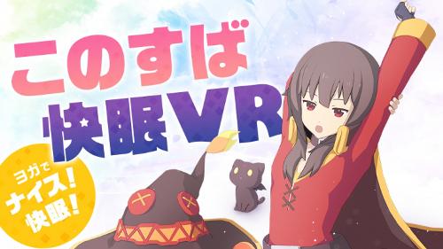 ミラージュソロVRゲーム「このすば快眠VR」
